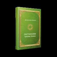 Наставления Лукман Хакима, рус