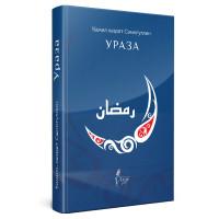 Издана книга муфтия Татарстана Камиля Самигуллина «Ураза»